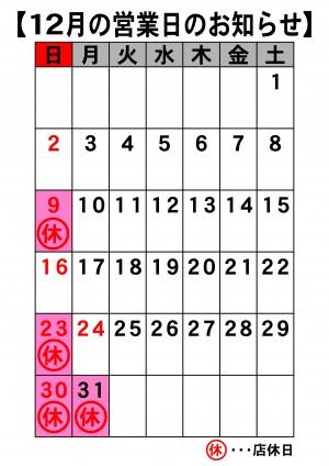 営業日カレンダー(6行ver)